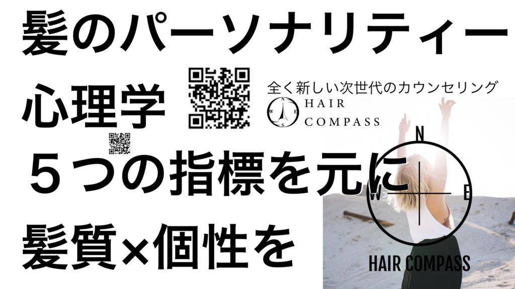 hair_compass