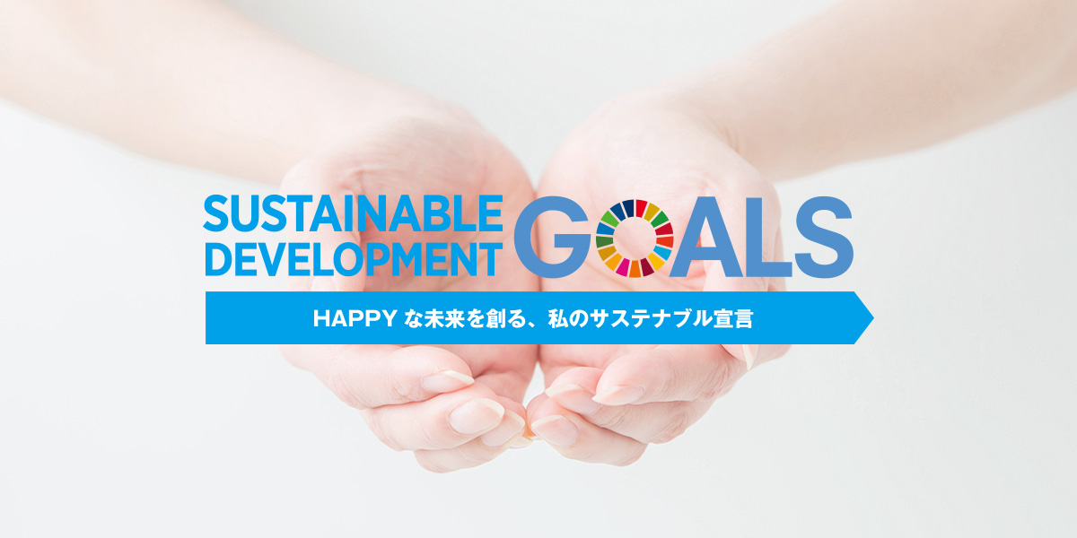 SDGs_ginzahair