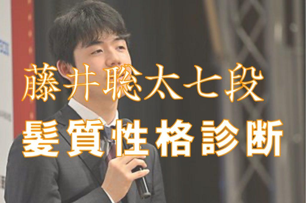 藤井聡太七段の髪質性格診断していきます