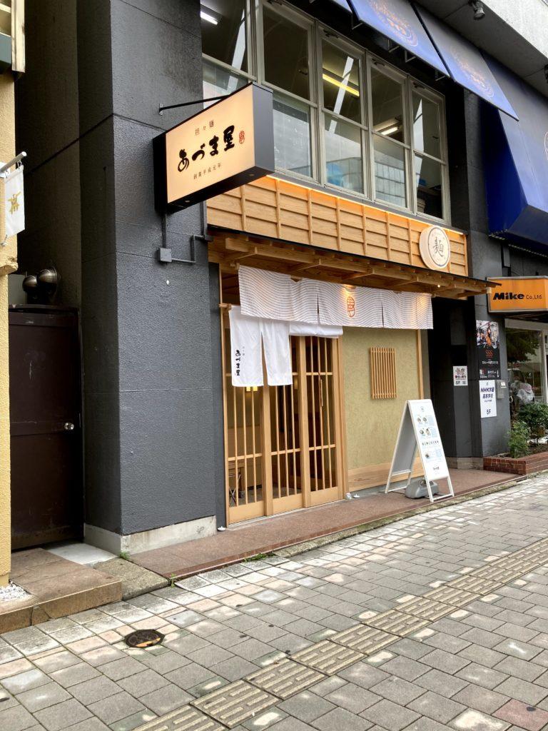 気の担々麺専門店『担々麺 あづま屋』が天神にもオープン。